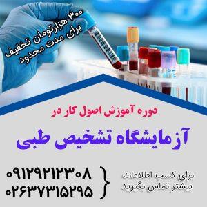 دوره آموزش اصول کار در آزمایشگاه تشخیص طبی