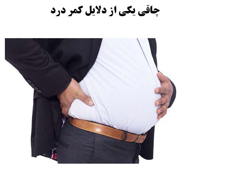 چاقی یکی از دلایل کمر درد